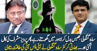 Indian cricketer Saru Ganguly told ISI's power | Layyah News