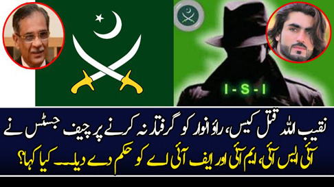 Update What Happened Today In SC Over Naqeeb Mur-der Case Layyah News
